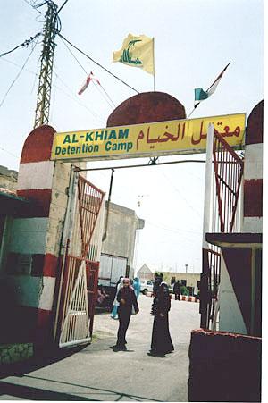 Al-Jiam / al-Khiam / الخيام